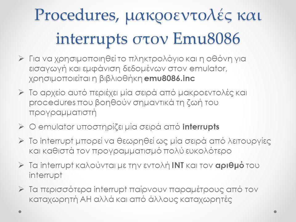 Procedures, μακροεντολές και interrupts στον Emu8086  Για να χρησιμοποιηθεί το πληκτρολόγιο και η οθόνη για εισαγωγή και εμφάνιση δεδομένων στον emul