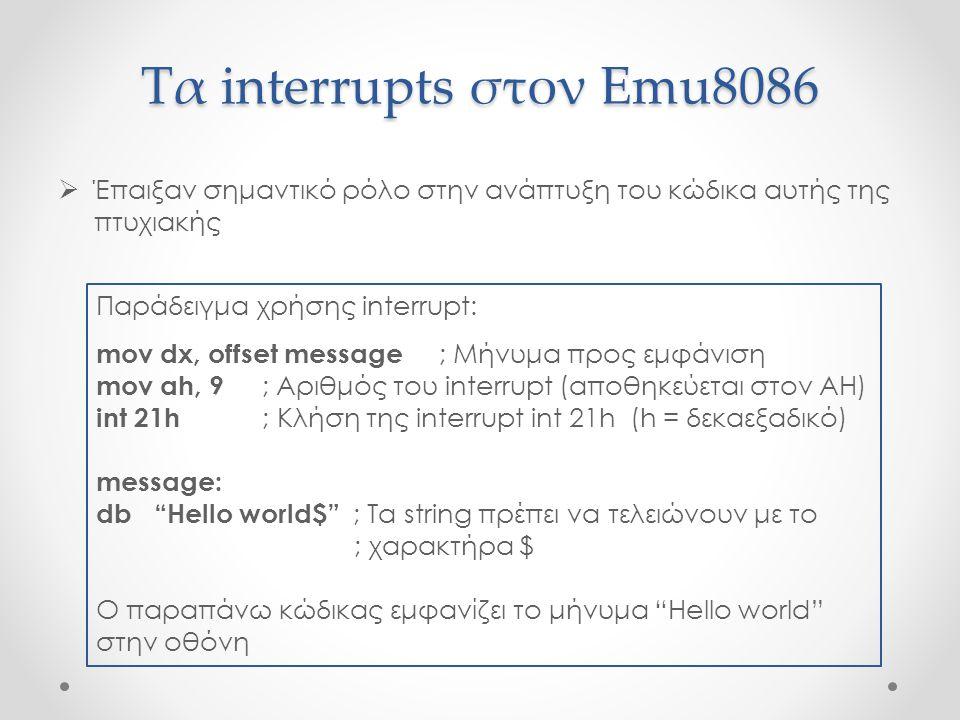 Τα interrupts στον Emu8086  Έπαιξαν σημαντικό ρόλο στην ανάπτυξη του κώδικα αυτής της πτυχιακής Παράδειγμα χρήσης interrupt: mov dx, offset message ;
