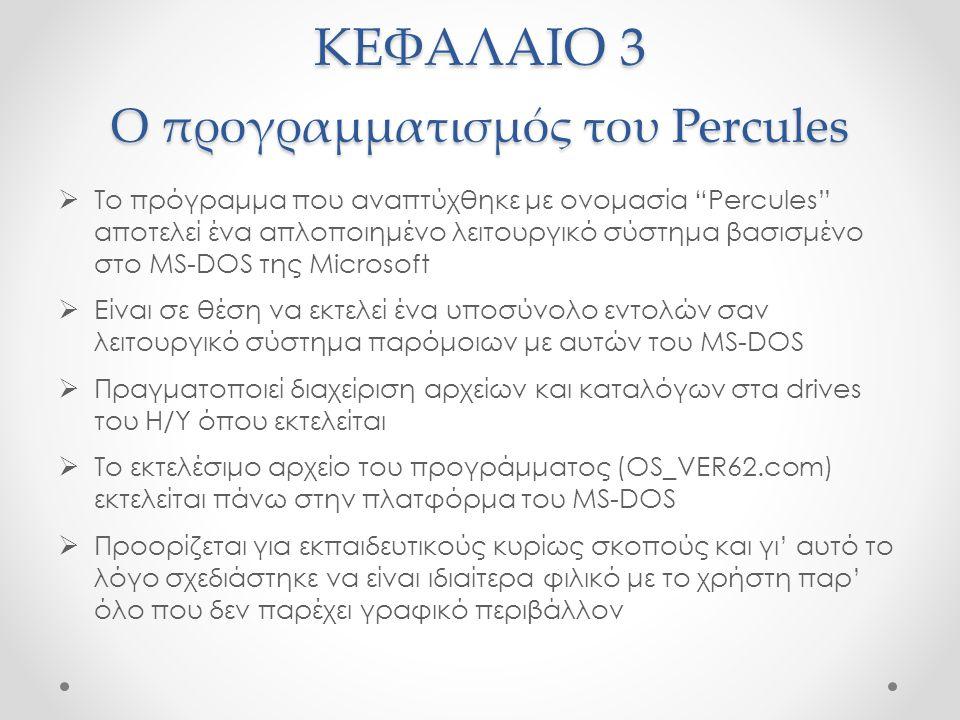 """ΚΕΦΑΛΑΙΟ 3 Ο προγραμματισμός του Percules  Το πρόγραμμα που αναπτύχθηκε με ονομασία """"Percules"""" αποτελεί ένα απλοποιημένο λειτουργικό σύστημα βασισμέν"""
