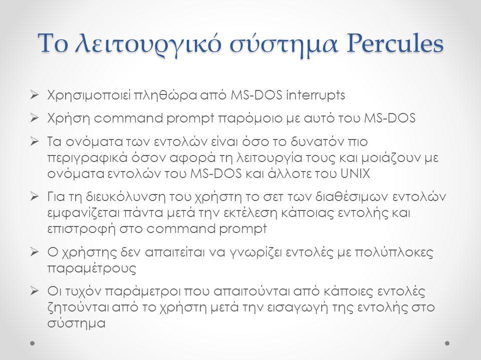 Το λειτουργικό σύστημα Percules  Χρησιμοποιεί πληθώρα από MS-DOS interrupts  Χρήση command prompt παρόμοιο με αυτό του MS-DOS  Τα ονόματα των εντολ