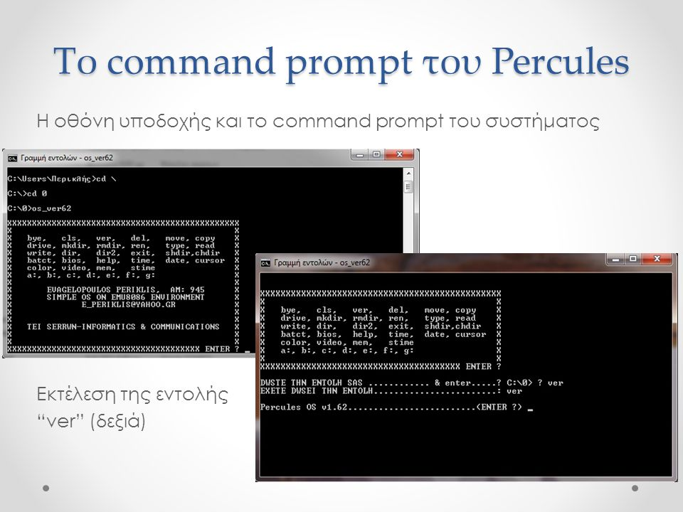 """Το command prompt του Percules Η οθόνη υποδοχής και το command prompt του συστήματος Εκτέλεση της εντολής """"ver"""" (δεξιά)"""