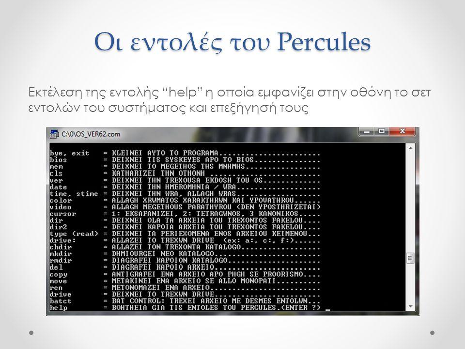 """Οι εντολές του Percules Εκτέλεση της εντολής """"help"""" η οποία εμφανίζει στην οθόνη το σετ εντολών του συστήματος και επεξήγησή τους"""