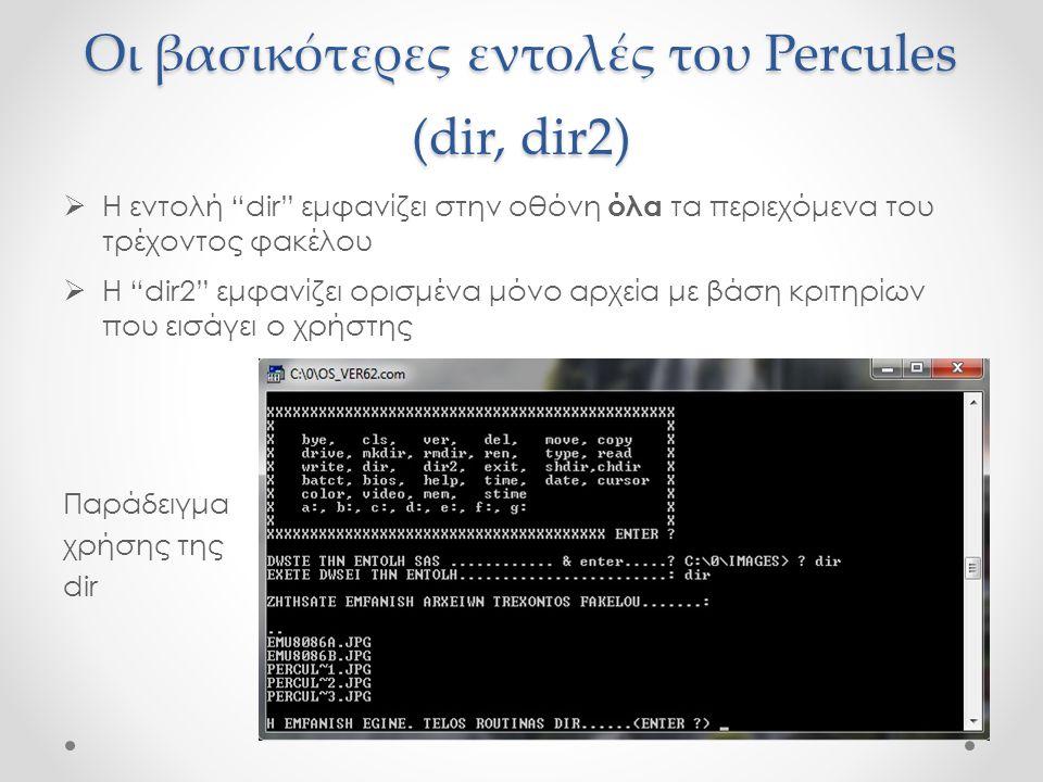 """Οι βασικότερες εντολές του Percules (dir, dir2)  Η εντολή """"dir"""" εμφανίζει στην οθόνη όλα τα περιεχόμενα του τρέχοντος φακέλου  Η """"dir2"""" εμφανίζει ορ"""