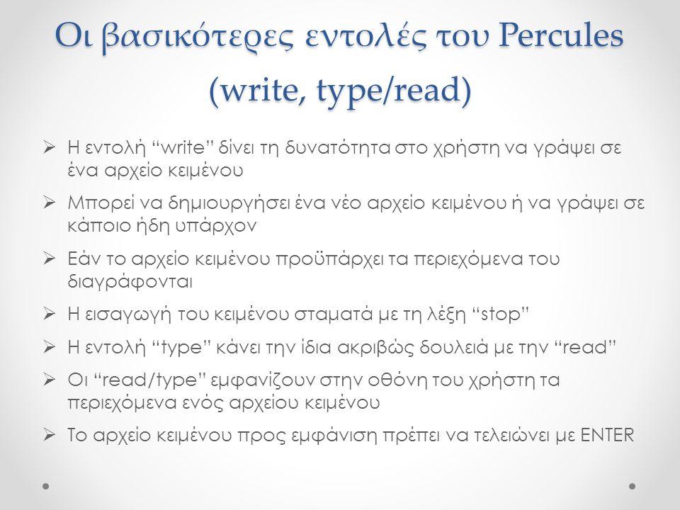 """Οι βασικότερες εντολές του Percules (write, type/read)  Η εντολή """"write"""" δίνει τη δυνατότητα στο χρήστη να γράψει σε ένα αρχείο κειμένου  Μπορεί να"""