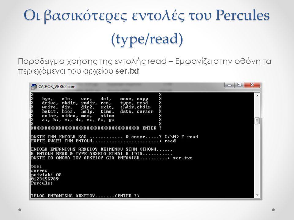 Οι βασικότερες εντολές του Percules (type/read) Παράδειγμα χρήσης της εντολής read – Εμφανίζει στην οθόνη τα περιεχόμενα του αρχείου ser.txt