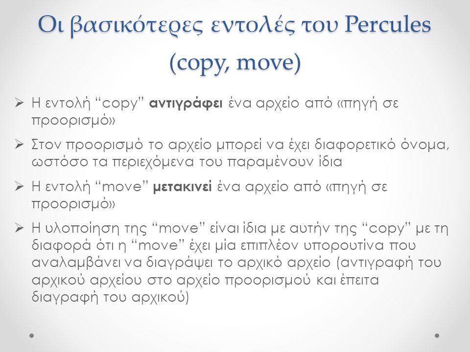 """Οι βασικότερες εντολές του Percules (copy, move)  Η εντολή """"copy"""" αντιγράφει ένα αρχείο από «πηγή σε προορισμό»  Στον προορισμό το αρχείο μπορεί να"""