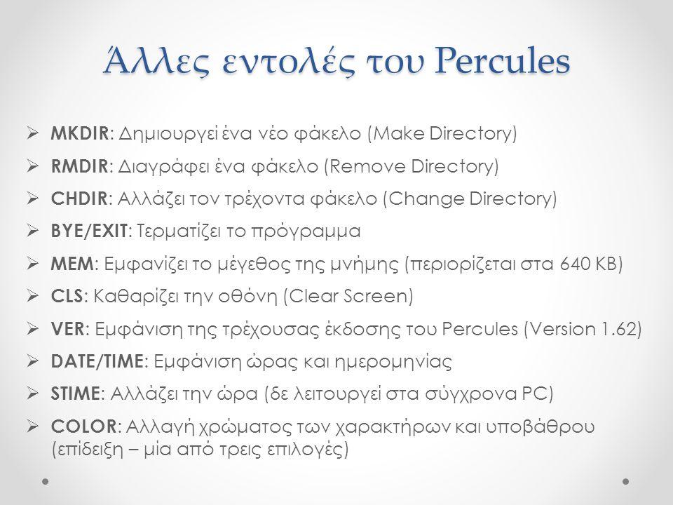 Άλλες εντολές του Percules  MKDIR : Δημιουργεί ένα νέο φάκελο (Make Directory)  RMDIR : Διαγράφει ένα φάκελο (Remove Directory)  CHDIR : Αλλάζει το