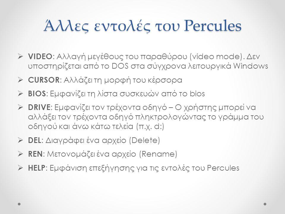 Άλλες εντολές του Percules  VIDEO : Αλλαγή μεγέθους του παραθύρου (video mode). Δεν υποστηρίζεται από το DOS στα σύγχρονα λειτουργικά Windows  CURSO