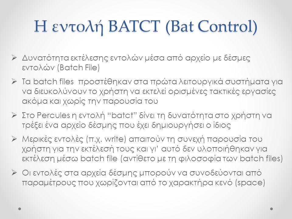 Η εντολή BATCT (Bat Control)  Δυνατότητα εκτέλεσης εντολών μέσα από αρχείο με δέσμες εντολών (Batch File)  Τα batch files προστέθηκαν στα πρώτα λειτ