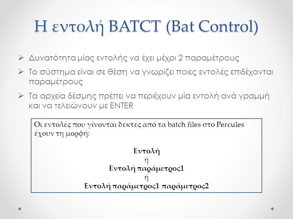 Η εντολή BATCT (Bat Control)  Δυνατότητα μίας εντολής να έχει μέχρι 2 παραμέτρους  Το σύστημα είναι σε θέση να γνωρίζει ποιες εντολές επιδέχονται πα