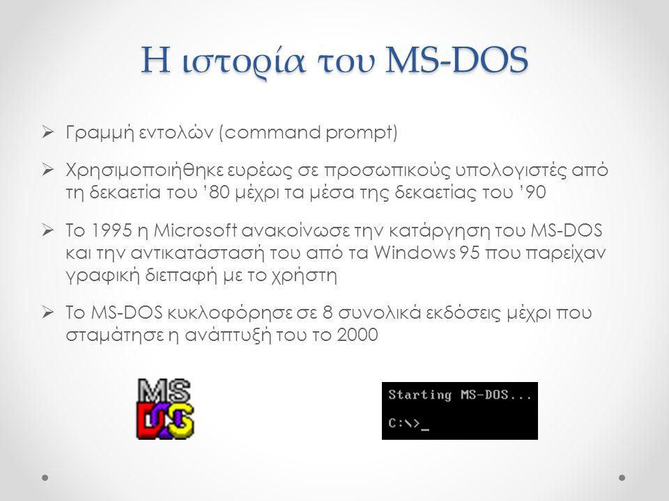Η ιστορία του MS-DOS  Γραμμή εντολών (command prompt)  Χρησιμοποιήθηκε ευρέως σε προσωπικούς υπολογιστές από τη δεκαετία του '80 μέχρι τα μέσα της δ