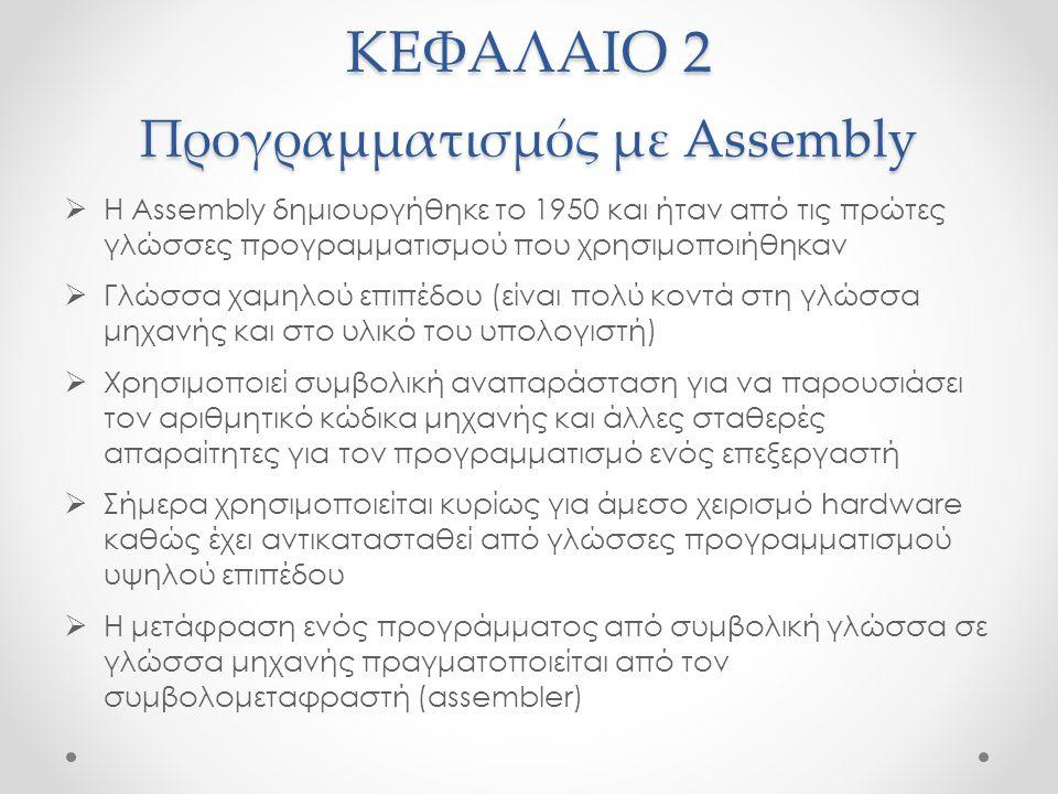ΚΕΦΑΛΑΙΟ 2 Προγραμματισμός με Assembly  Η Assembly δημιουργήθηκε το 1950 και ήταν από τις πρώτες γλώσσες προγραμματισμού που χρησιμοποιήθηκαν  Γλώσσ