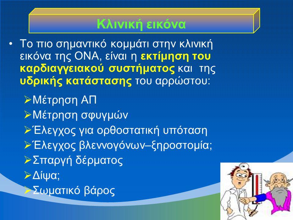 Το πιο σημαντικό κομμάτι στην κλινική εικόνα της ΟΝΑ, είναι η εκτίμηση του καρδιαγγειακού συστήματος και της υδρικής κατάστασης του αρρώστου:  Μέτρησ
