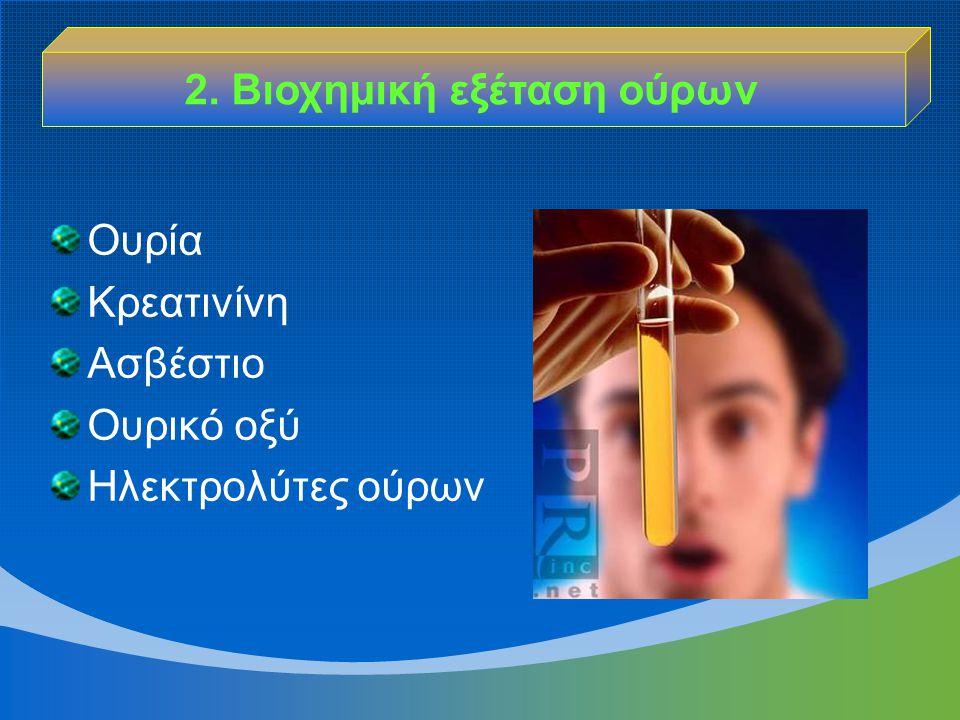 Ουρία Κρεατινίνη Ασβέστιο Ουρικό οξύ Ηλεκτρολύτες ούρων 2. Βιοχημική εξέταση ούρων