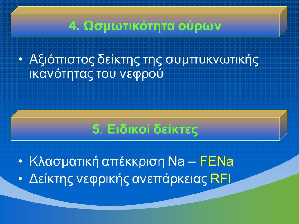 Αξιόπιστος δείκτης της συμπυκνωτικής ικανότητας του νεφρού Κλασματική απέκκριση Νa – FENa Δείκτης νεφρικής ανεπάρκειας RFI 5. Ειδικοί δείκτες 4. Ωσμωτ