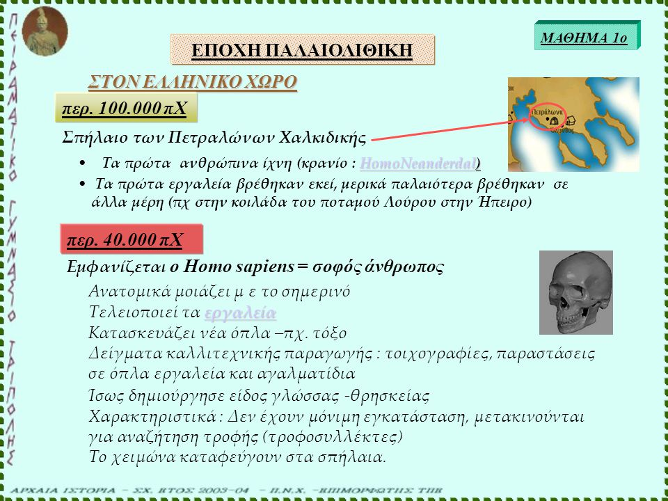ΝΕΟΛΙΘΙΚΗ ΕΠΟΧΗ ΜΑΘΗΜΑ 1ο Από τον πλάνητα κυνηγό τροφοσυλλέκτη στον καλλιεργητή κτηνοτρόφο με εγκατάσταση σε μόνιμο οικισμό 8000 πχ : στην Μεσοποταμία (μεταξύ Τίγρη και Ευφράτη) 6000 πχ : στην στην Ελλάδα Δημιουργούν μόνιμους οικισμούς Καλλιεργούν τη γη (δημητριακά –όσπρια) Τρέφουν αιγοπρόβατα, βόδια, γουρούνια & ψαρεύουν Νέοι θεσμοί Πρώτη μορφή εξουσίας (περιορισμένης) Οικία αρχηγού σε εμφανές σημείο Οχυρώσεις αμυντικές Τέχνη :πήλινα αγαλματίδια – αγγεία Διακοσμήσεις με γεωμετρικά σχήματα ) Εμφανίζονται :κεραμική, υφαντική, η πρώτη μορφή εμπορίου
