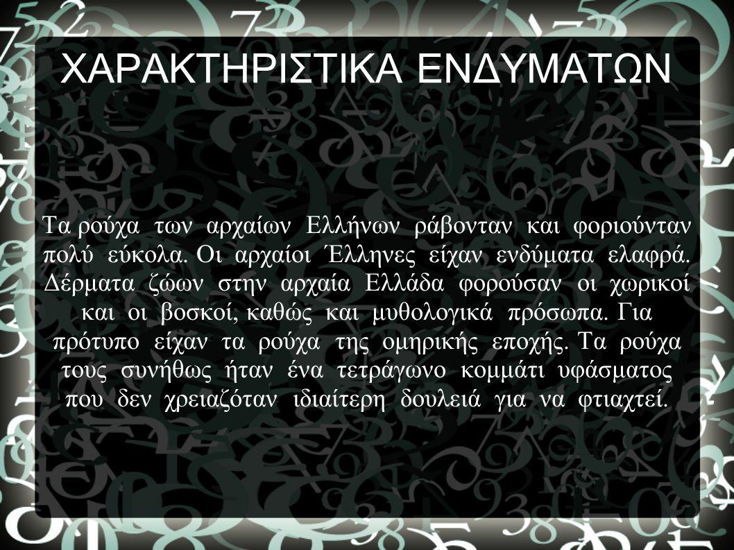 ΧΑΡΑΚΤΗΡΙΣΤΙΚΑ ΕΝΔΥΜΑΤΩΝ Τα ρούχα των αρχαίων Ελλήνων ράβονταν και φοριούνταν πολύ εύκολα.