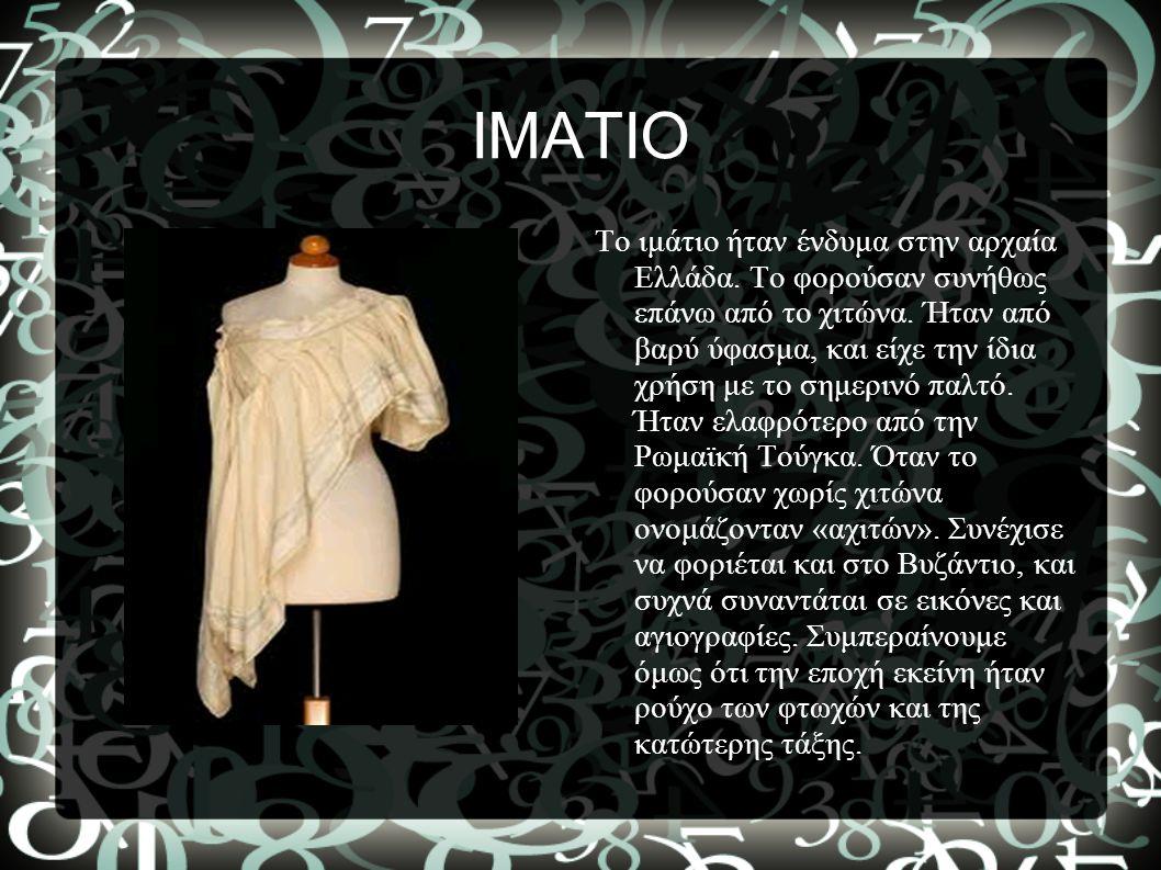 ΧΙΤΩΝΑΣ Άλλος βασικός τύπος ενδύματος ήταν ο χιτώνας ο οποίος φοριόταν τόσο από άντρες, όσο και από γυναίκες και ήταν λινός.