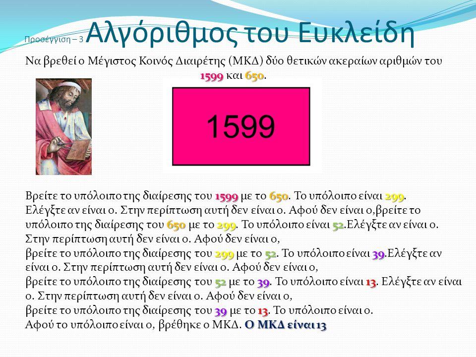 Προσέγγιση – 3 Αλγόριθμος του Ευκλείδη 1599 650 Να βρεθεί ο Μέγιστος Κοινός Διαιρέτης (ΜΚΔ) δύο θετικών ακεραίων αριθμών του 1599 και 650. 1599650299