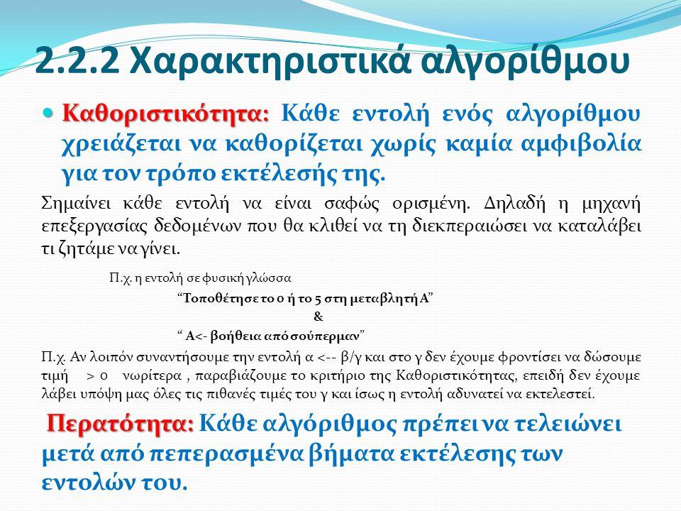 2.2.2 Χαρακτηριστικά αλγορίθμου Καθοριστικότητα: Καθοριστικότητα: Κάθε εντολή ενός αλγορίθμου χρειάζεται να καθορίζεται χωρίς καμία αμφιβολία για τον