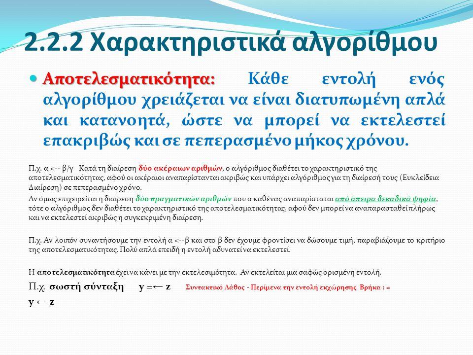 2.2.2 Χαρακτηριστικά αλγορίθμου Αποτελεσματικότητα: Αποτελεσματικότητα: Κάθε εντολή ενός αλγορίθμου χρειάζεται να είναι διατυπωμένη απλά και κατανοητά
