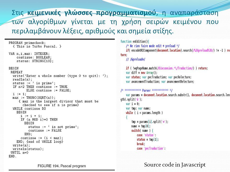 Στις κειμενικές γλώσσες προγραμματισμού, η αναπαράσταση των αλγορίθμων γίνεται με τη χρήση σειρών κειμένου που περιλαμβάνουν λέξεις, αριθμούς και σημε