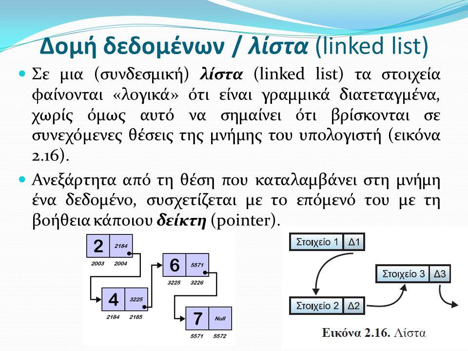 Δομή δεδομένων / λίστα (linked list) Σε μια (συνδεσμική) λίστα (linked list) τα στοιχεία φαίνονται «λογικά» ότι είναι γραμμικά διατεταγμένα, χωρίς όμω