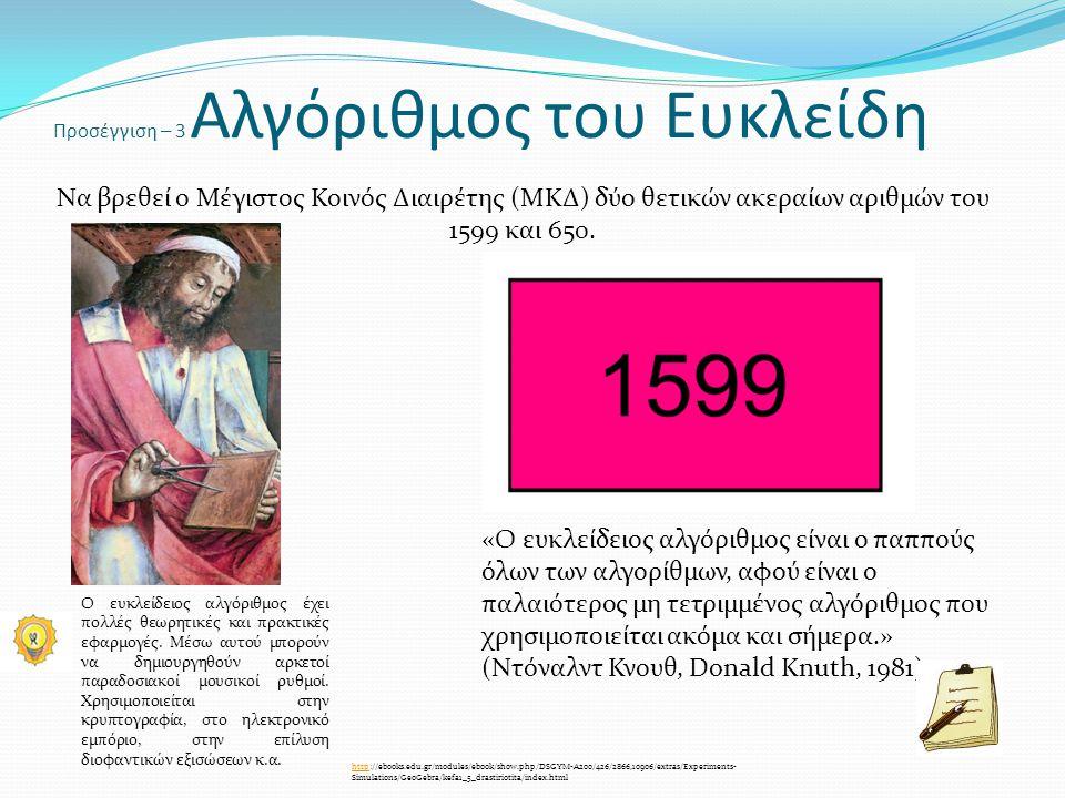 Προσέγγιση – 3 Αλγόριθμος του Ευκλείδη 1599 650 Να βρεθεί ο Μέγιστος Κοινός Διαιρέτης (ΜΚΔ) δύο θετικών ακεραίων αριθμών του 1599 και 650.
