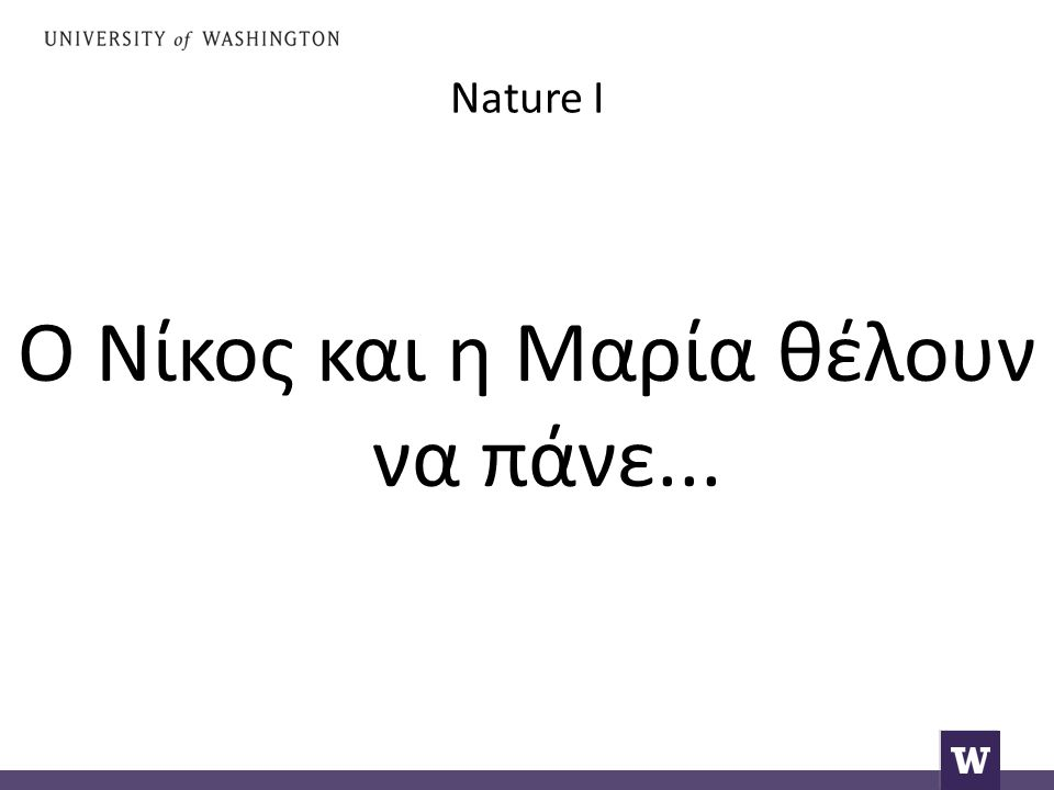 Nature I Ο Νίκος και η Μαρία θέλουν να πάνε...