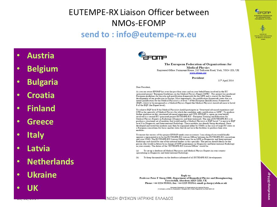 ΕΝΩΣΗ ΦΥΣΙΚΩΝ ΙΑΤΡΙΚΗΣ ΕΛΛΑΔΟΣ13/12/2014 EUTEMPE-RX Liaison Officer between NMOs-EFOMP send to : Austria Belgium Bulgaria Croatia Finland Greece Italy Latvia Netherlands Ukraine UK