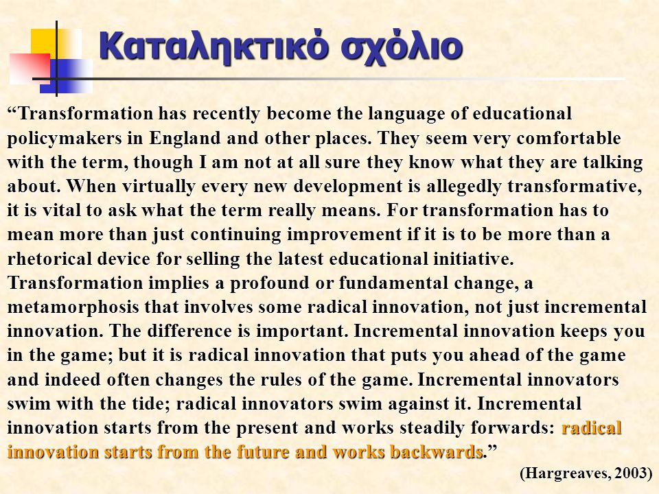Καταληκτικό σχόλιο Transformation has recently become the language of educational policymakers in England and other places.