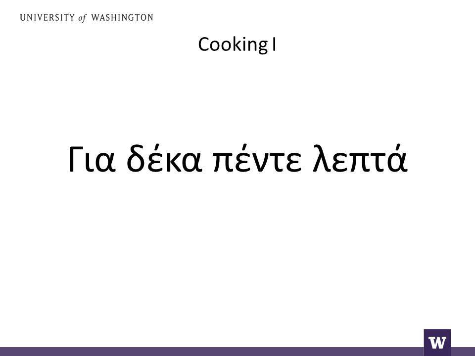 Cooking I Για δέκα πέντε λεπτά