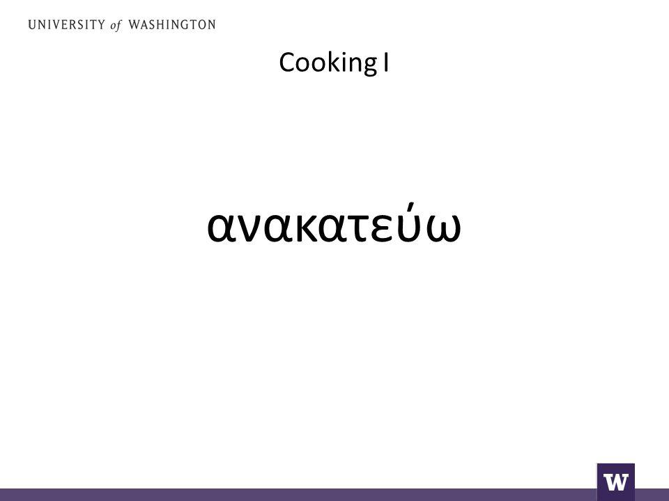 Cooking I ανακατεύω