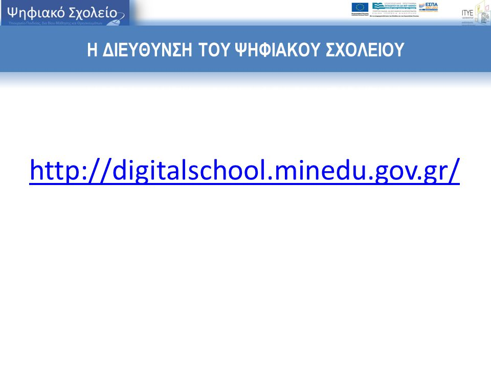 http://digitalschool.minedu.gov.gr/