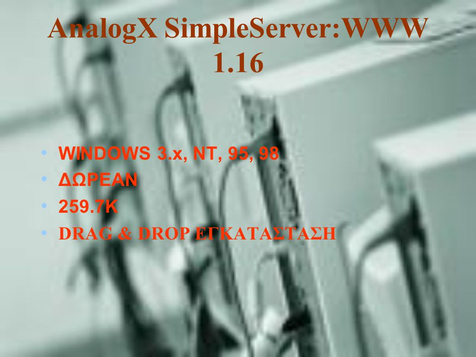 AnalogX SimpleServer:WWW 1.16 WINDOWS 3.x, NT, 95, 98 ΔΩΡΕΑΝ 259.7Κ DRAG & DROP ΕΓΚΑΤΑΣΤΑΣΗ