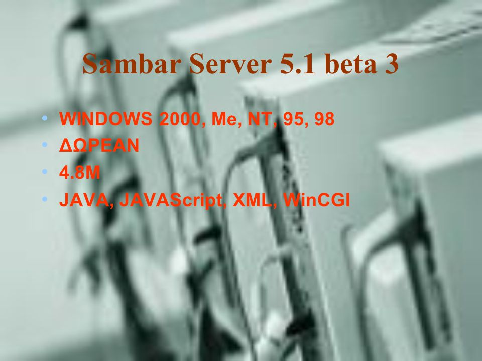 Sambar Server 5.1 beta 3 WINDOWS 2000, Me, NT, 95, 98 ΔΩΡΕΑΝ 4.8M JAVA, JAVAScript, XML, WinCGI