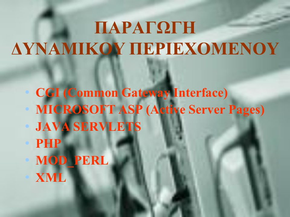 ΠΑΡΑΓΩΓΗ ΔΥΝΑΜΙΚΟΥ ΠΕΡΙΕΧΟΜΕΝΟΥ CGI (Common Gateway Interface) MICROSOFT ASP (Active Server Pages) JAVA SERVLETS PHP MOD_PERL XML