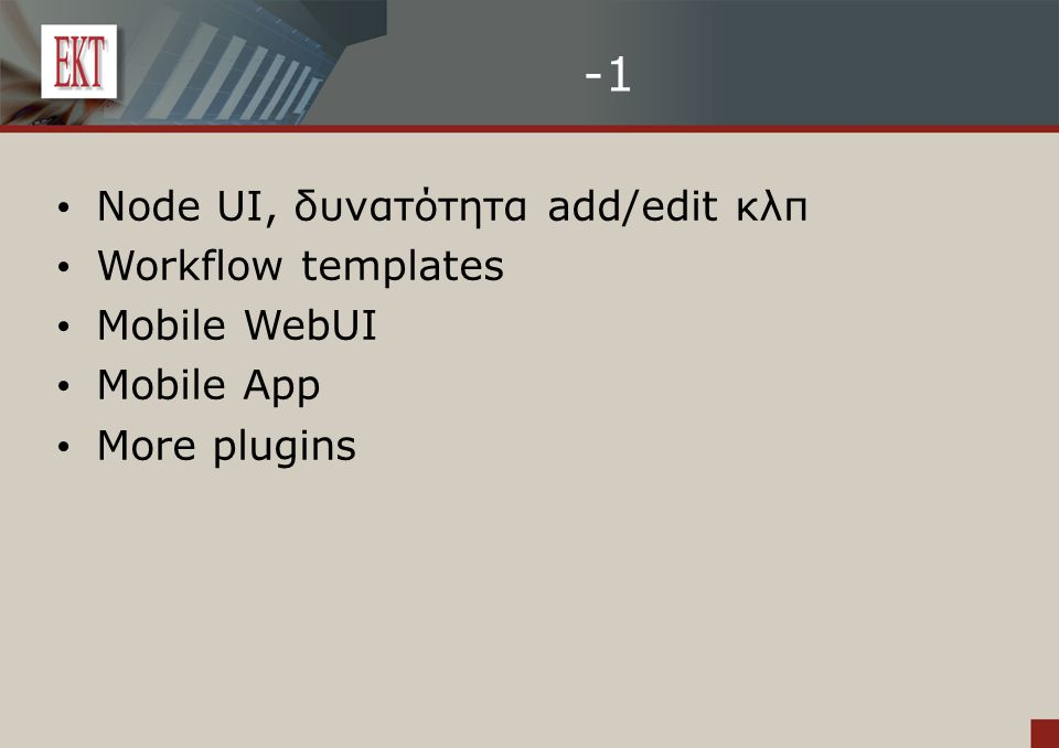 Node UI, δυνατότητα add/edit κλπ Workflow templates Mobile WebUI Mobile App More plugins