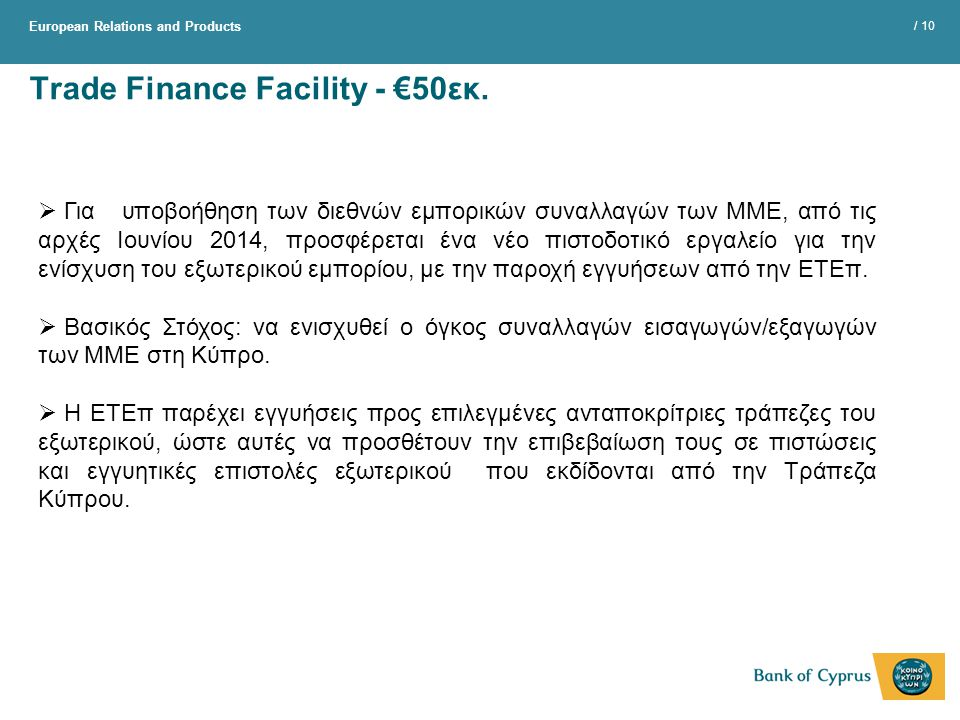 European Relations and Products / 10 Trade Finance Facility - €50εκ.