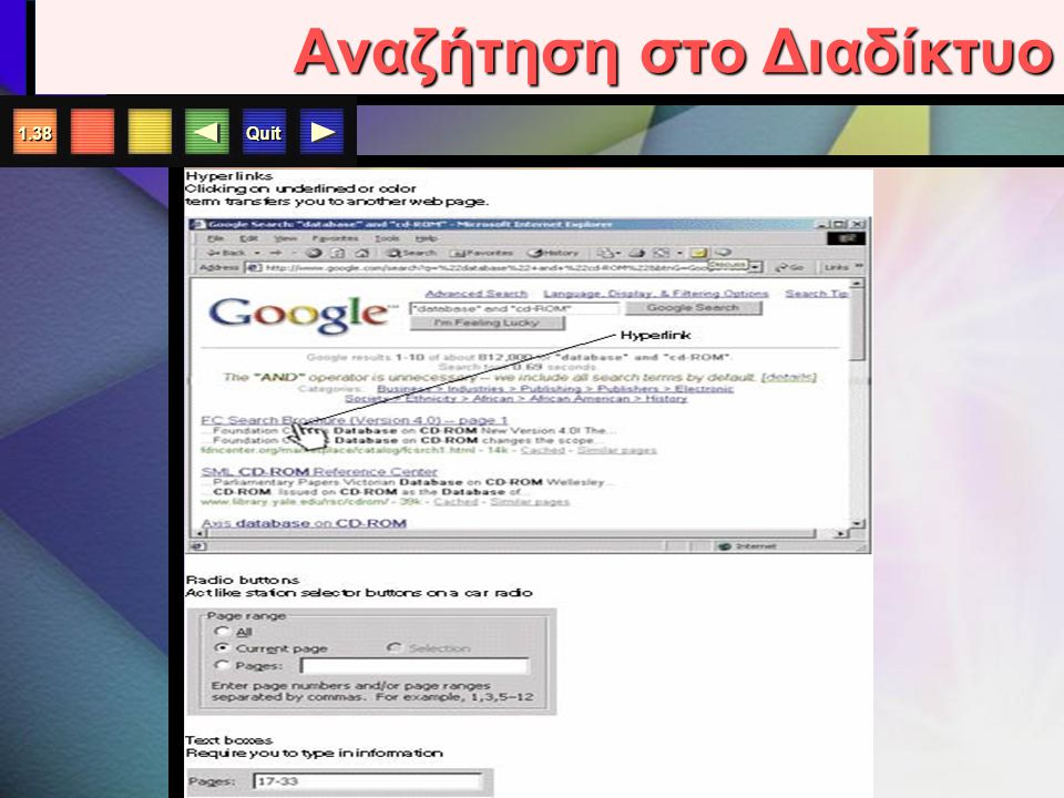 Quit 1.37 Υ π ηρεσίες του Internet  E-mail  Chat  Videophone  Gaming  Newsgroups  World Wide Web