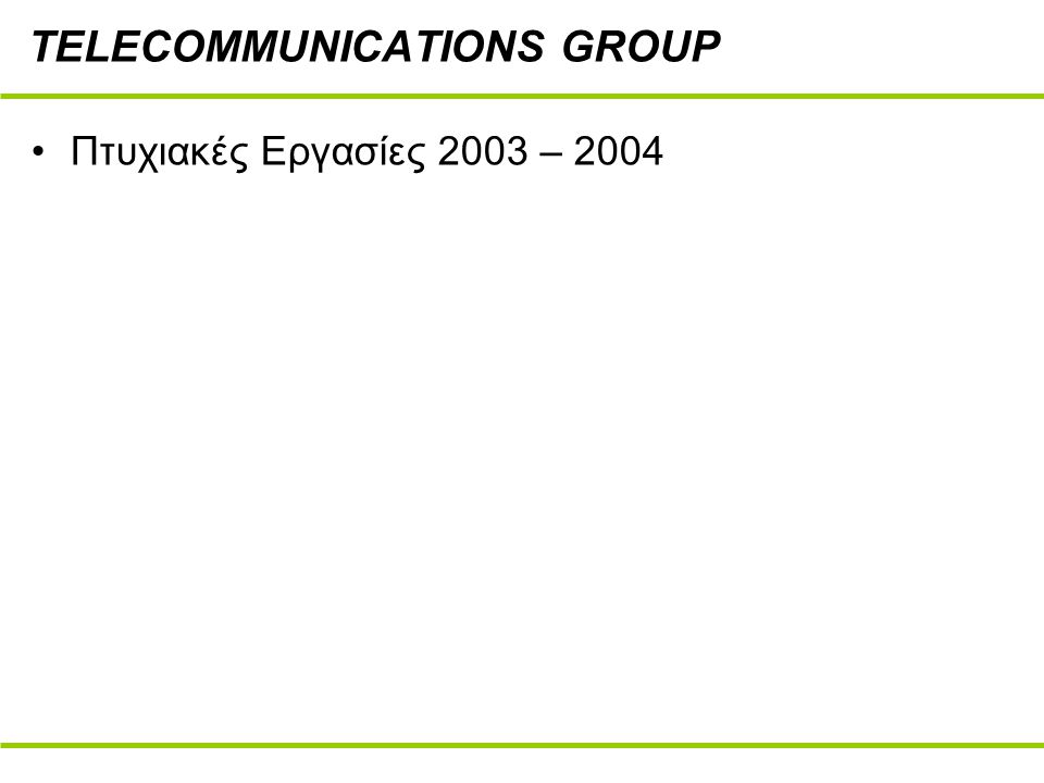 TELECOMMUNICATIONS GROUP Πτυχιακές Εργασίες 2003 – 2004