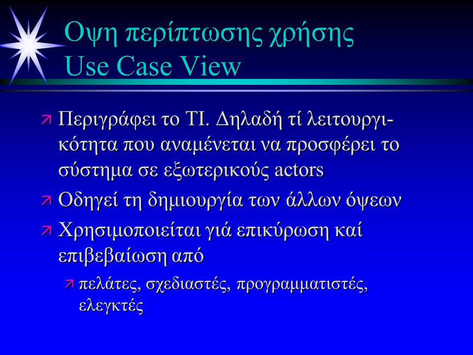 Oψεις της UML Use-caseView ComponentviewLogicalview DeploymentviewConcurrencyView