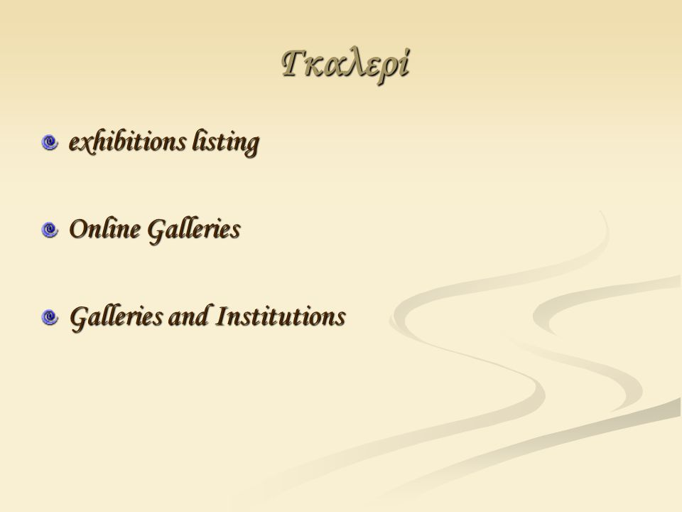 Γκαλερί exhibitions listing Online Galleries Galleries and Institutions