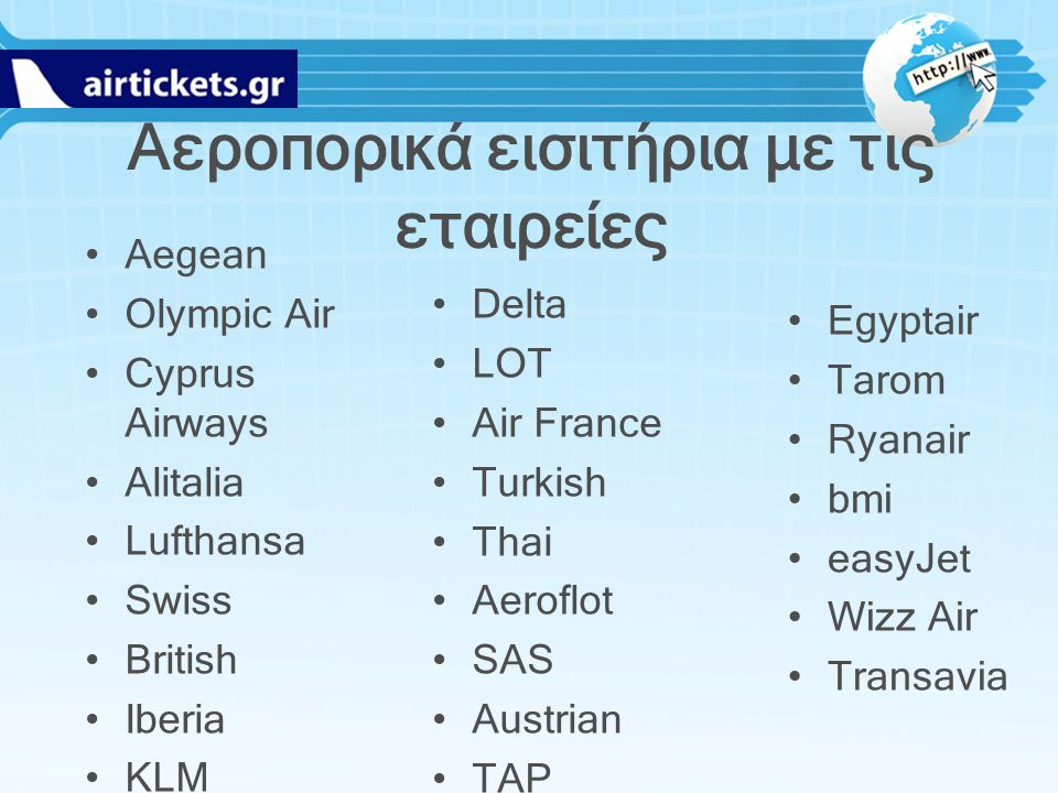 Αεροπορικά εισιτήρια με τις εταιρείες Aegean Olympic Air Cyprus Airways Alitalia Lufthansa Swiss British Iberia KLM Delta LOT Air France Turkish Thai Aeroflot SAS Austrian TAP Egyptair Tarom Ryanair bmi easyJet Wizz Air Transavia