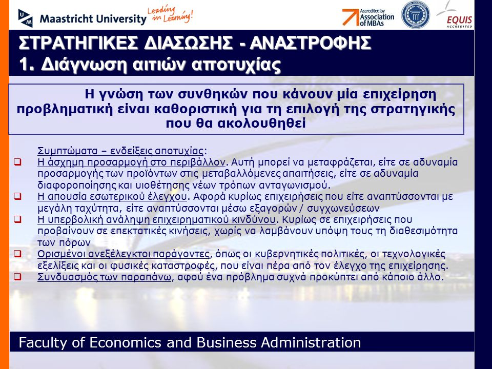 Faculty of Economics and Business Administration ΣΤΡΑΤΗΓΙΚΕΣ ΔΙΑΣΩΣΗΣ - ΑΝΑΣΤΡΟΦΗΣ 1.