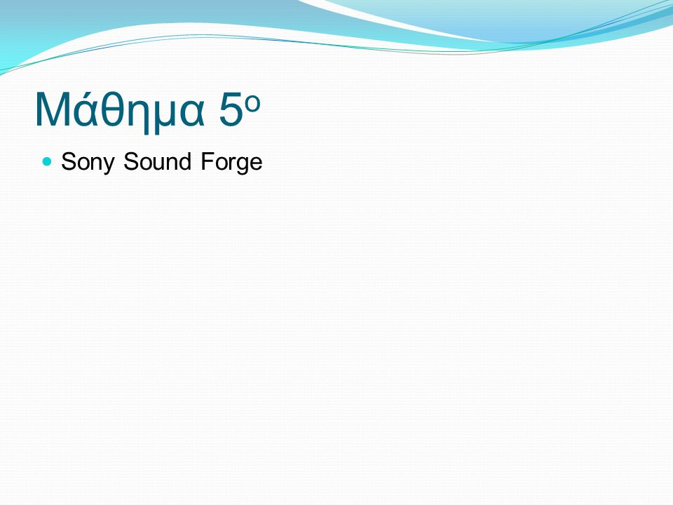 Μάθημα 5 ο Sony Sound Forge