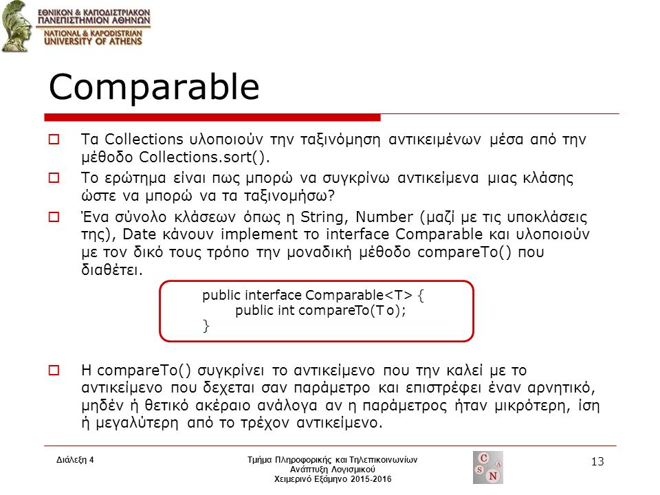 Comparable  Τα Collections υλοποιούν την ταξινόμηση αντικειμένων μέσα από την μέθοδο Collections.sort().