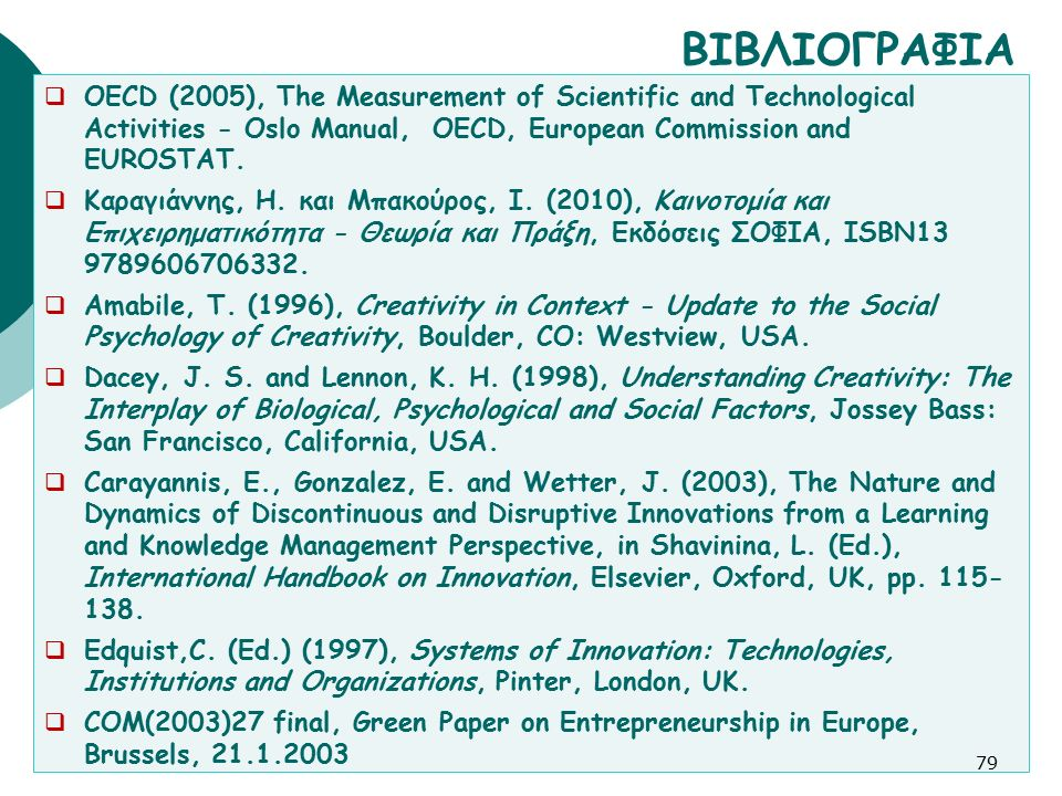 ΒΙΒΛΙΟΓΡΑΦΙΑ  OECD (2005), The Measurement of Scientific and Technological Activities - Oslo Manual, OECD, European Commission and EUROSTAT.