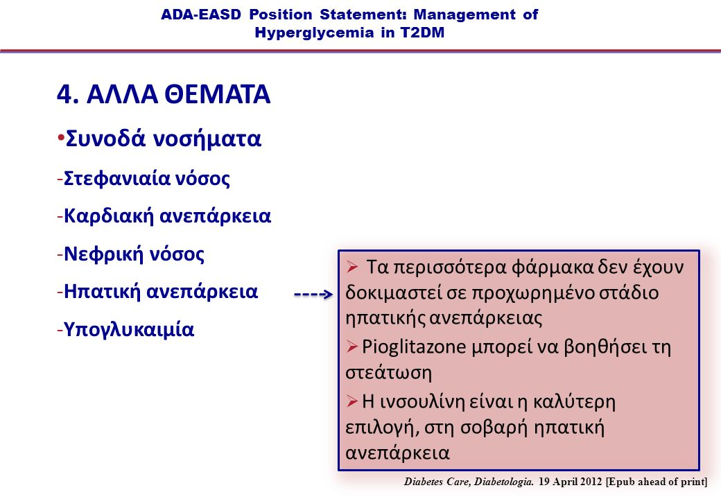 ADA-EASD Position Statement: Management of Hyperglycemia in T2DM 4.
