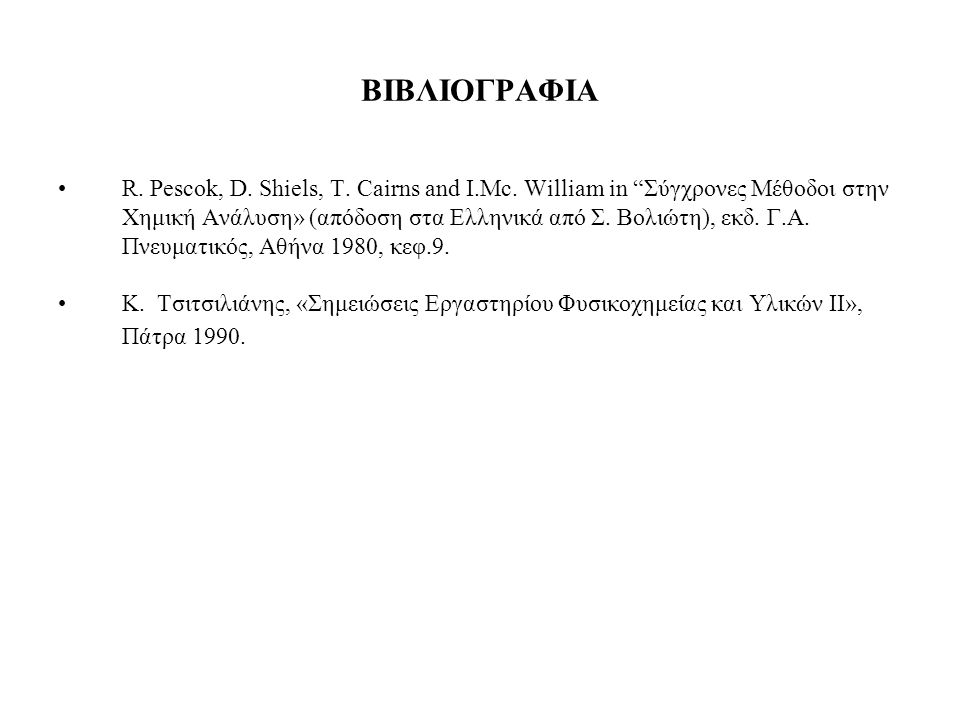 ΒΙΒΛΙΟΓΡΑΦΙΑ R. Pescok, D. Shiels, T. Cairns and I.Mc.